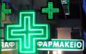 Αποτελέσματα από τις αρχαιρεσίες του Πανελληνίου Φαρμακευτικού Συλλόγου (Π.Φ.Σ.)