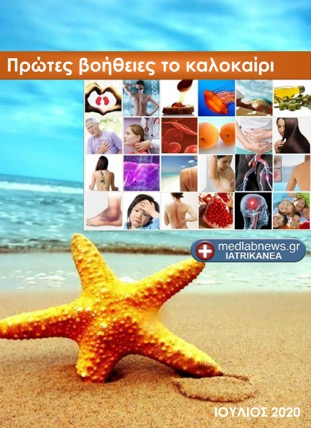 Πρώτες Βοήθειες το καλοκαίρι: Το Medlabnews.gr-ΙΑΤΡΙΚΑ ΝΕΑ σας παρέχει εντελώς ΔΩΡΕΑΝ το πιο χρήσιμο βιβλίο του καλοκαιριού! - Φωτογραφία 1
