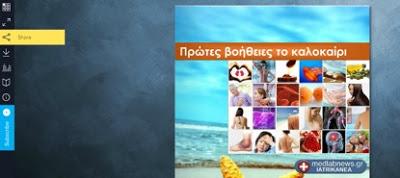 Πρώτες Βοήθειες το καλοκαίρι: Το Medlabnews.gr-ΙΑΤΡΙΚΑ ΝΕΑ σας παρέχει εντελώς ΔΩΡΕΑΝ το πιο χρήσιμο βιβλίο του καλοκαιριού! - Φωτογραφία 2