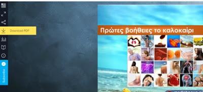 Πρώτες Βοήθειες το καλοκαίρι: Το Medlabnews.gr-ΙΑΤΡΙΚΑ ΝΕΑ σας παρέχει εντελώς ΔΩΡΕΑΝ το πιο χρήσιμο βιβλίο του καλοκαιριού! - Φωτογραφία 6