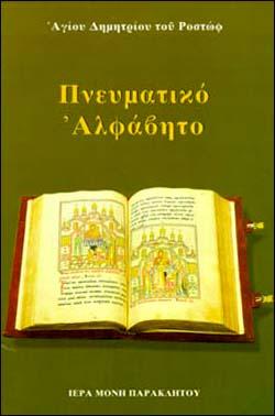 Πνευματικό Αλφάβητο - Αγίου Δημητρίου του Ροστώφ: ΑΓΑΠΗ ΠΡΟΣ ΤΟΝ ΚΥΡΙΟ - Φωτογραφία 1