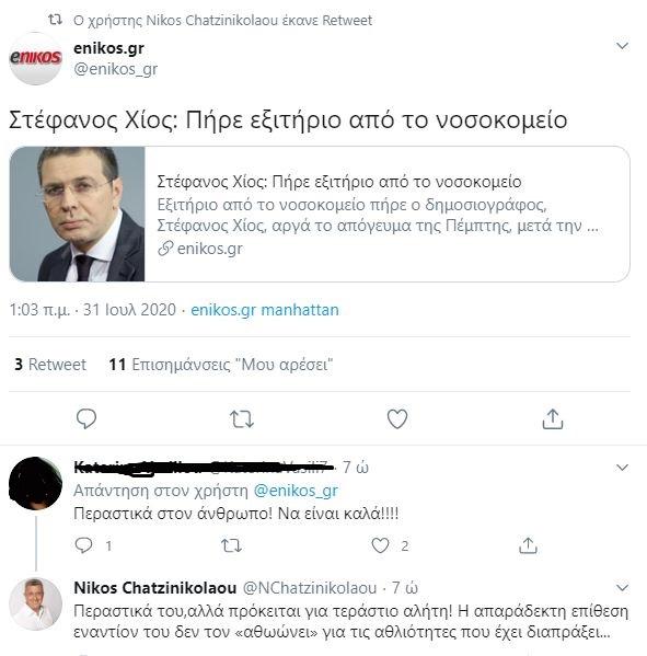 Η αιχμηρή απάντηση του Νίκου Χατζηνικολάου για τον Στέφανο Χίο - Φωτογραφία 2