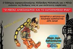 Παιδικές εκδηλώσεις με Θέατρο Σκιών στην Κατούνα και Θέατρο Σκιών και τον μάγο Μοτζο σε Κομπωτή και Αετό