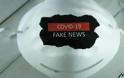 Κορονοϊός: Στον εισαγγελέα εφεξής οι αναρτήσεις με θεωρίες συνωμοσίας