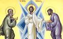 ΜΕΤΑΜΟΡΦΩΣΗ ΤΟΥ ΣΩΤΗΡΟΣ-Η αλλοίωση, όμως, δεν πραγματοποιείται στο πρόσωπο του Χριστού, αλλά στα μάτια των μαθητών.