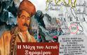 ΝΙΚΟΣ Θ. ΜΗΤΣΗΣ: ΣΑΝ ΣΗΜΕΡΑ - Μια απο τις μεγαλύτερες και πιο καθοριστικές μάχες στην ιστορία της Δυτικής Ελλάδας. Η Μάχη του Αετού Ξηρομέρου, 9 Αυγούστου 1822
