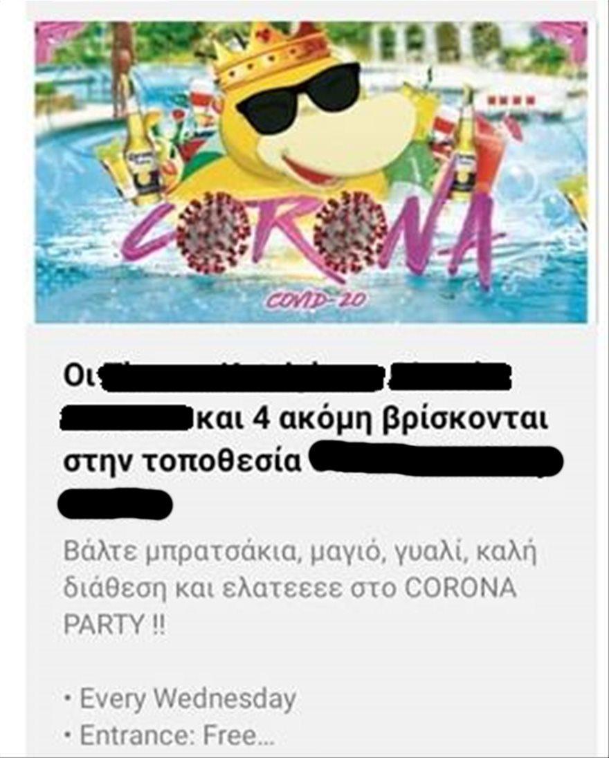 Πόρος: Έκαναν «corona party» σε ξενοδοχείο και μπαρ του νησιού - Πολλά κρούσματα είναι νέοι 20-30 ετών - Φωτογραφία 2