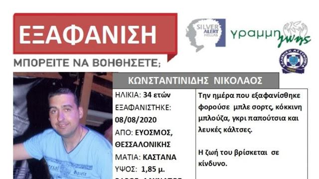 Θεσσαλονίκη: Συναγερμός για την εξαφάνιση 34χρονου από τον Εύοσμο - Φωτογραφία 2