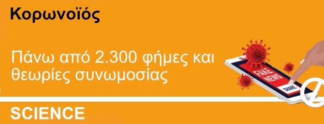 Πάνω από 2.300 φήμες και θεωρίες συνωμοσίας για τον κορωνοϊό - Φωτογραφία 1