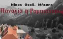 Aφιέρωμα - ντοκουμέντο του ΝΙΚΟΥ Θ. ΜΗΤΣΗ για την Ιερά Μονή Ρόμβου που βρίσκεται στα Ακαρνανικά όρη.