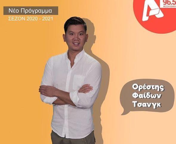 Ο Ορέστης Τσανγκ με δική του εκπομπή - Φωτογραφία 2