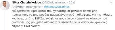 Χαμός στο twitter με την κόντρα Χατζηνικολάου - Βουλαρίνου - Φωτογραφία 3