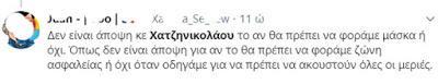 Χαμός στο twitter με την κόντρα Χατζηνικολάου - Βουλαρίνου - Φωτογραφία 8