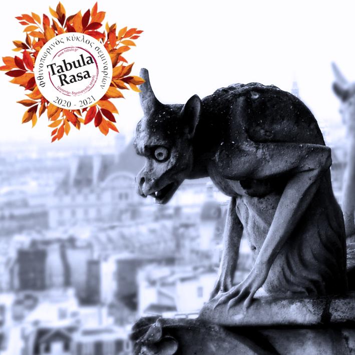 Νέο σεμινάριο σκοτεινής τέχνης: θρύλοι, σύμβολα, τοποθεσίες και dark tourism από την Μαρία Σβαρνιά στο Εργαστήρι Δημιουργικής Γραφής Tabula Rasa - Φωτογραφία 1