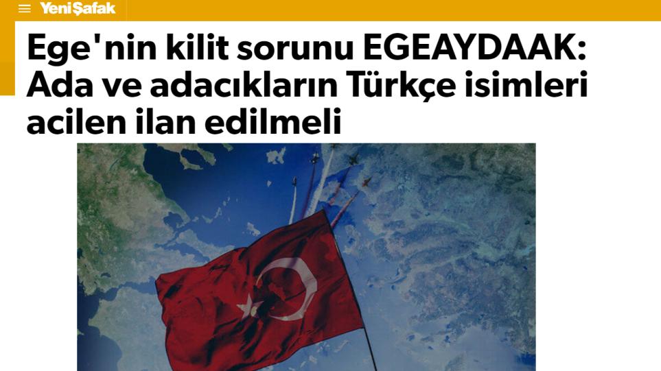 Γενί Σαφάκ: «Επειγόντως να δοθούν τουρκικά ονόματα στα αμφισβητούμενα νησιά» - Φωτογραφία 1