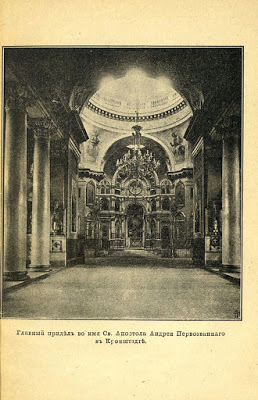 Ο ναός που υπηρέτησε ο Άγιος Ιωάννης της Κρονστάνδης για 53 χρόνια. - Φωτογραφία 2
