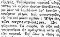 Ο «πόλεμος της μάσκας» 100 χρόνια πριν -Πώς η Ελλάδα είχε αντιμετωπίσει την πανδημία της ισπανικής γρίπης, τι έγραφαν οι εφημερίδες - Φωτογραφία 8