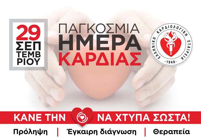 Παγκόσμια Ημέρα Καρδιάς. Κοροναϊός και Καρδιαγγειακή Υγεία - Φωτογραφία 1