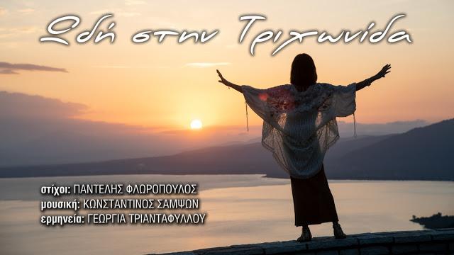 Ωδή στην Τριχωνίδα: Τραγούδι και Βιντεοκλίπ με ερμηνεύτρια την Γεωργία Τριανταφύλλου - Φωτογραφία 1