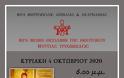 Τη Κυριακή. θα πραγματοποιηθεί ομιλία από τον αιδεσιμολογιότατο Πρωτ. Ευάγγελο Παπανικολάου, με θέμα:  « Αμαρτωλών σωτηρία».