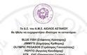Ευχαριστήρια επιστολή του Αίολου Αστακού