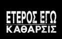 Δύο ελληνικές σειρές στην Cosmote TV