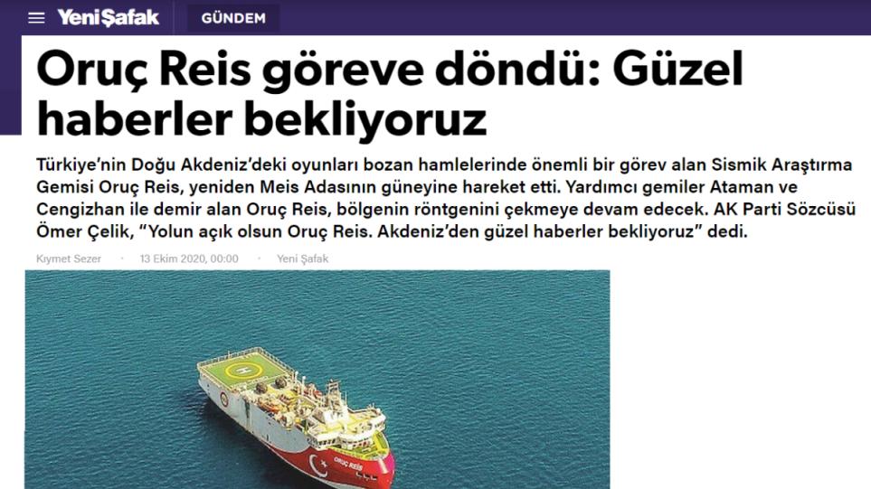 Γενί Σαφάκ : «Περιμένουμε καλά νέα στην Μεσόγειο» - Φωτογραφία 1