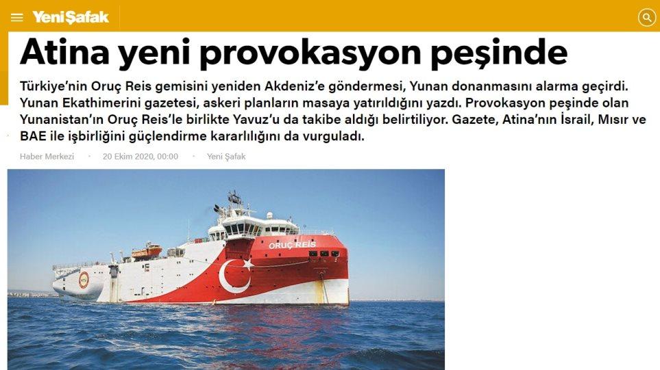 Τουρκικά ΜΜΕ: «Σκανδαλώδεις οι κινήσεις της Ελλάδας» - Φωτογραφία 1