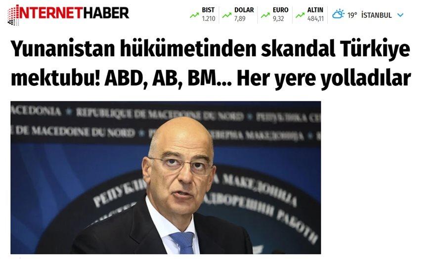 Τουρκικά ΜΜΕ: «Σκανδαλώδεις οι κινήσεις της Ελλάδας» - Φωτογραφία 2