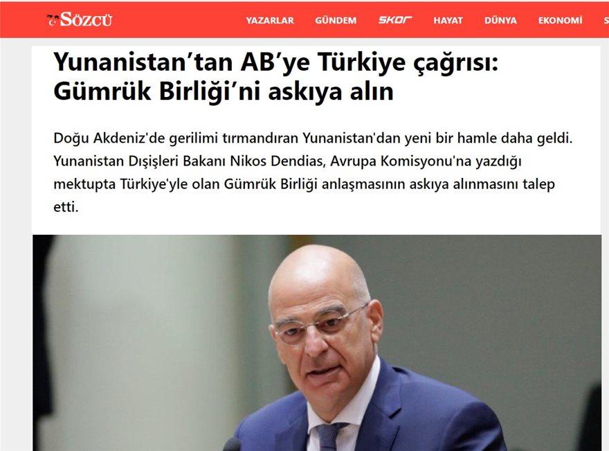 Τουρκικά ΜΜΕ: «Σκανδαλώδεις οι κινήσεις της Ελλάδας» - Φωτογραφία 3