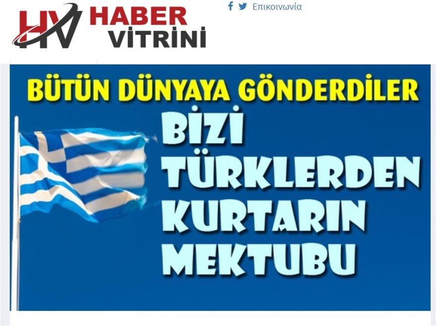 Τουρκικά ΜΜΕ: «Σκανδαλώδεις οι κινήσεις της Ελλάδας» - Φωτογραφία 4