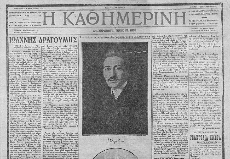 Ίων Δραγούμης: O Eλληνας που προέβλεψε την ιστορία με τους Τούρκους - Φωτογραφία 3