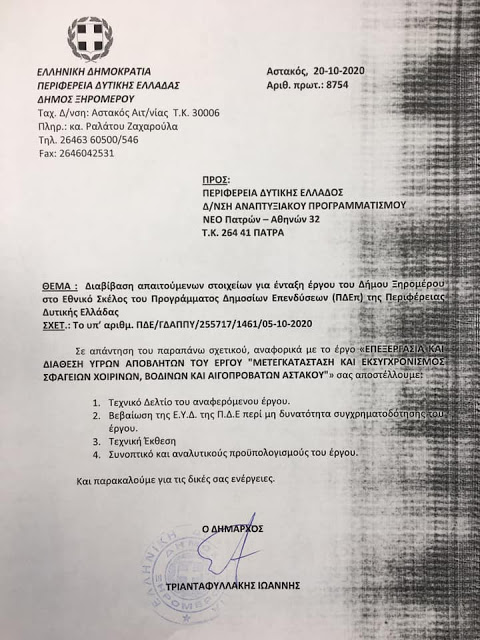 Ευχαριστήριο μήνυμα το Δημάρχου Ξηρομέρου Γιάννη Τριανταφυλλάκη  στον Περιφερειάρχη κ. Φαρμάκη Νεκτάριο  που ανταποκρίθηκε και σε αυτό το αίτημα για τα σφαγεία Αστακού - Φωτογραφία 2