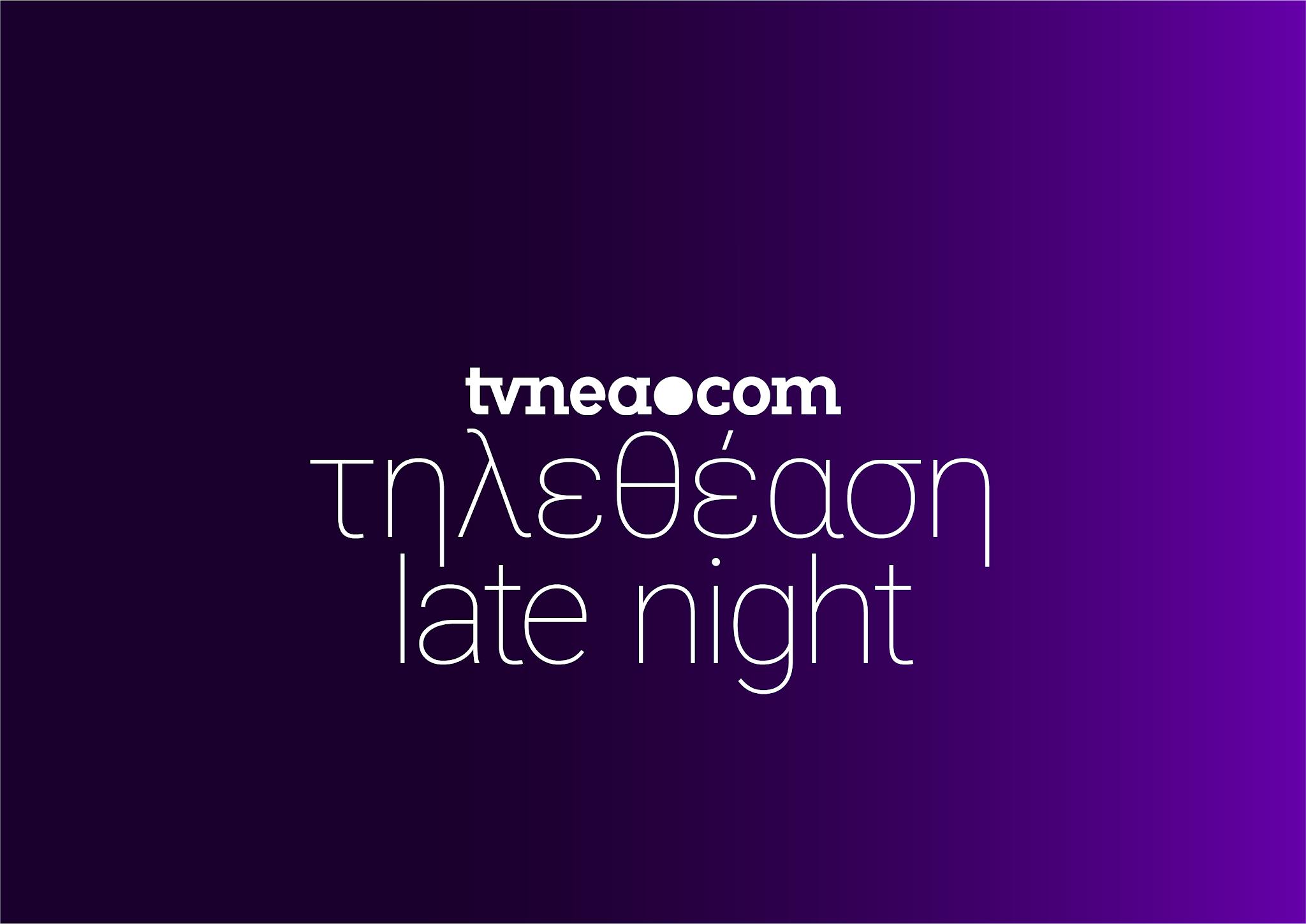 Δείτε τα νούμερα (18/54) στην Late Night ζώνη για χθες,20/10/2020 - Φωτογραφία 1