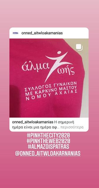 Παγκόσμια Ημέρα κατά του καρκίνου του Μαστού - Φωτογραφία 1