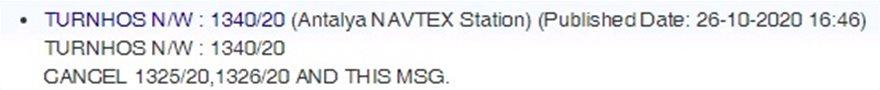 Η Τουρκία ακύρωσε τις NAVTEX για ασκήσεις την 28η Οκτωβρίου - Φωτογραφία 2