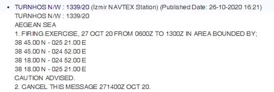 Η Τουρκία ακύρωσε τις NAVTEX για ασκήσεις την 28η Οκτωβρίου - Φωτογραφία 3