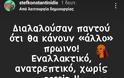 Ξεσπάθωσε ο Στέφανος Κωνσταντινίδης για το «Πάμε Δανάη»; - Φωτογραφία 3