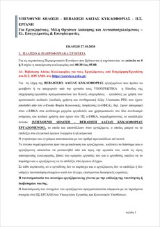 Covid-19: Οδηγίες για την υπεύθυνη δήλωση-βεβαίωση άδειας κυκλοφορίας σε «κόκκινες» ή «πορτοκαλί» περιοχές - Φωτογραφία 2