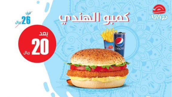 Fast food στη Σαουδική Αραβία αντικαθιστά το «Turkish Burger» με… «Greek»! - Φωτογραφία 1