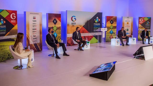 GAIA ΕΠΙΧΕΙΡΕΙΝ: Με επιτυχία ολοκληρώθηκε το 7ο Πανελλήνιο Συνέδριο για την Ανάπτυξη της Ελληνικής Γεωργίας. - Φωτογραφία 2