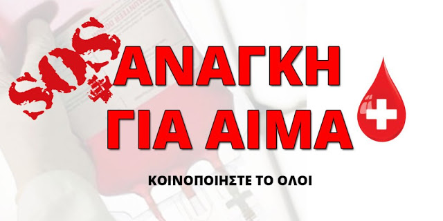 Άμεση ανάγκη για αίμα, για συμπατριώτη μας εργαζόμενο στον Δήμο Ξηρομέρου. - Φωτογραφία 1