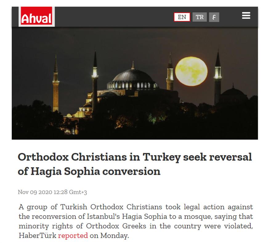 Ορθόδοξοι Χριστιανοί κινούνται νομικά κατά της μετατροπής της Αγίας Σοφίας σε τζαμί - Φωτογραφία 3