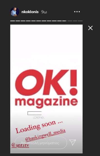 O Κοκλώνης νέος ιδιοκτήτης του περιοδικού «ΟΚ!» - Φωτογραφία 2
