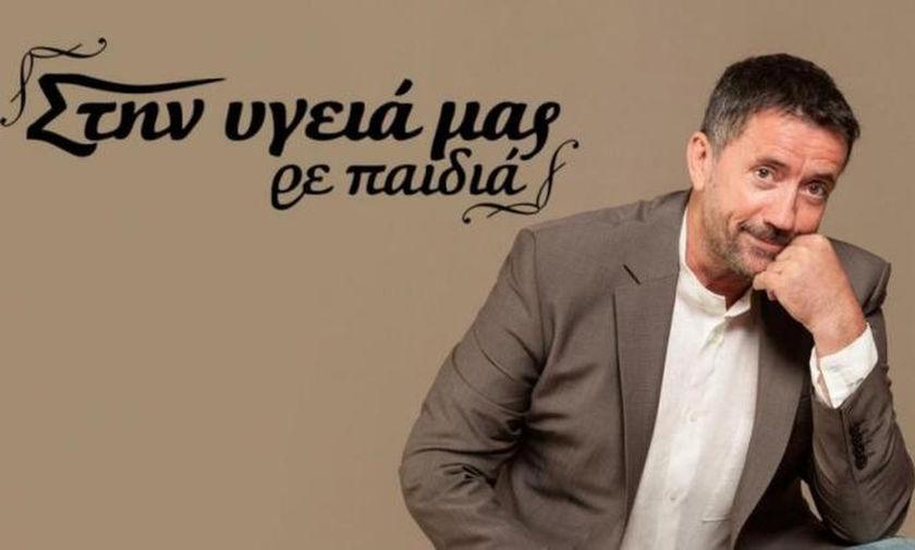 «Στην υγειά μας»: Ποιους υποδέχεται απόψε ο Σπύρος Παπαδόπουλος; - Φωτογραφία 1