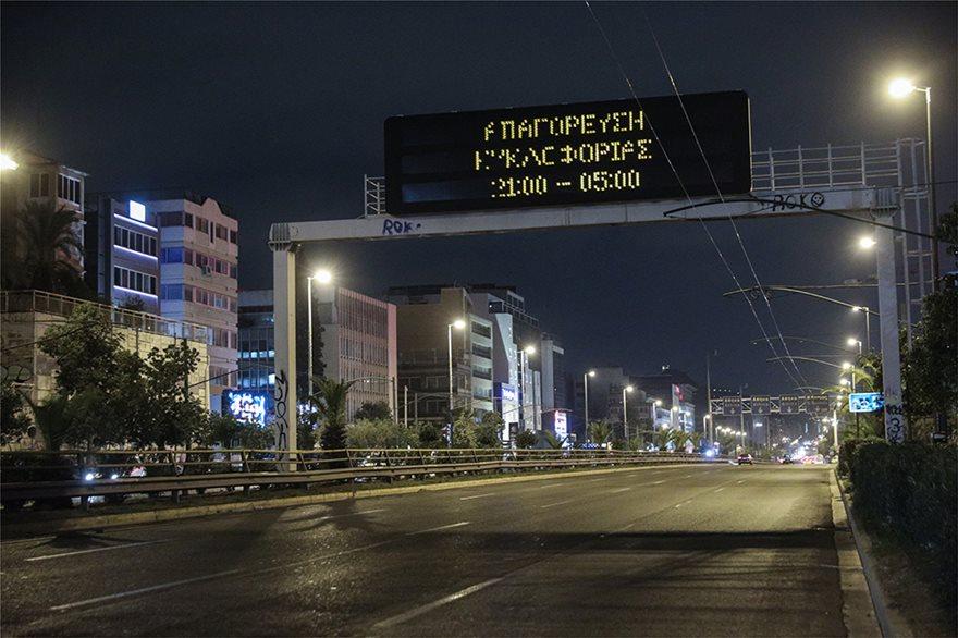 Φωτος: Έρημο Σαββατόβραδο στις πόλεις - Άδειοι οι δρόμοι - Φωτογραφία 6