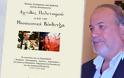 Συνέντευξη του ΝΤΙΝΟΥ Στυλιανού για τις επιστολές του Μητροπολίτου Ιωάννη Απόκαυκου και τη Μεσαιωνική Βόνδιτζα.