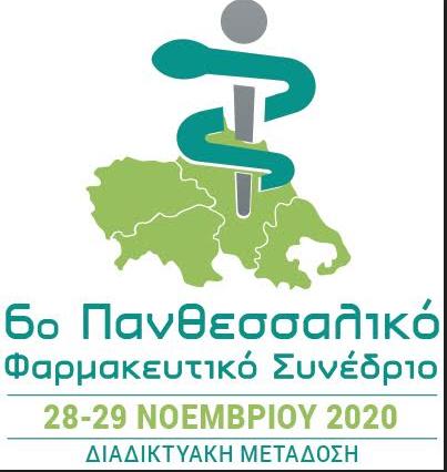 Στις 28 και 29 Νοεμβρίου θα πραγματοποιηθεί διαδικτυακά το 6ο Πανθεσσαλικό Φαρμακευτικό Συνέδριο - Φωτογραφία 1