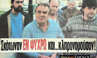 Χρήστος Παπαδόπουλος..άφησε την τελευταία του πνοή ο πρώην Δήμαρχος Νέας Χαλκηδόνας ... είχε το τέλειο προφίλ του πολίτη υπεράνω πάσης υποψίας...ηταν  ο αρχηγός της εταιρίας δολοφόνων - Φωτογραφία 1