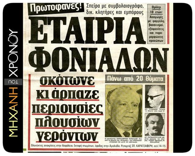 Χρήστος Παπαδόπουλος..άφησε την τελευταία του πνοή ο πρώην Δήμαρχος Νέας Χαλκηδόνας ... είχε το τέλειο προφίλ του πολίτη υπεράνω πάσης υποψίας...ηταν  ο αρχηγός της εταιρίας δολοφόνων - Φωτογραφία 2